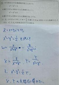 高校数学、複素数平面の問題です この問題の曲線についてなんですが、このwの図形をX+Yi表示ののXYの関係式に持ち込みたいんですが、調べたところこれはレムニスケートという曲線らしく、(x^2+y^2)^2=2(x^2-y^2)...