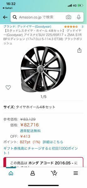 ホンダアコードハイブリッド2016年式に合う冬タイヤを探してるんですけど この商品はアコードハイブリッドに付けられますか? 大きさは17インチでいいと思ってるのでこの商品にしようと思うのですが車に詳しい方が居たら教えてください