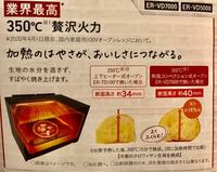 TOSHIBA (東芝)石窯ドーム オーブンレンジ について、教えてください。  ER-VD3000とER- VD5000の 使用感は、 そんなに変わらないと 電気屋さんに言われました。  普通のオーブン調理で 300度以上は使わないか...