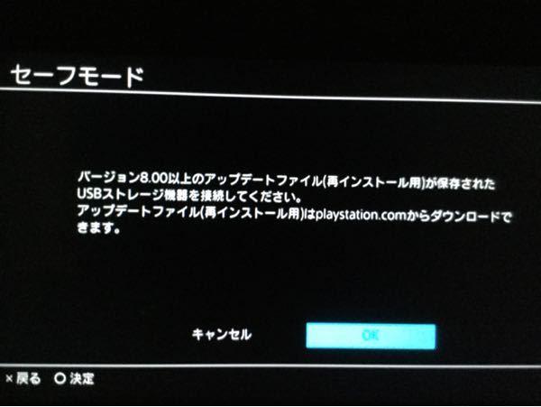 PS4でバージョン8.00以上のアップデートファイルとかなんちゃらで 狂っちゃいました どっち...