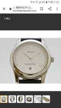 時計のメーカーなんですけど画像の時計はベントレーと書いてありますが、車のベントレーと同じベントレーですか? ベントリーと読むのですか?