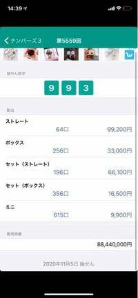 ナンバーズ3、宝くじって この場合、64名の方が 99200円 を獲得されたんですか?   それとも99200÷64 なんですか??  教えてください