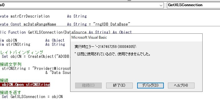 """excelでシートをデータベースに見立てて作業を行ってますが Option Explicit Private Const adOpenDynamic As Long = 2 Private Const adLockOptimistic As Long = 3 Private Const adStateClosed As Long = 0 Private mstrErrDescription As String Private Const mcDataRangeName As String = """"rngXDB_DataBase"""" Public Function GetXLSConnection(DataSource As String) As Object Dim objCN As Object Dim strCNString As String Set objCN = CreateObject(""""ADODB.Connection"""") strCNString = """"Provider=Microsoft.ACE.OLEDB.12.0;"""" _ & """"Data Source="""" & DataSource & """";"""" _ objCN.Open strCNString Set GetXLSConnection = objCN End Function objCN.Open strCNString で画像エラーがでます いろいろ考えてみましたがわからないので教えていただけますでしょうか。 一応元ファイルもあります。 https://d.kuku.lu/50192e2125"""