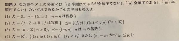 数学の集合の問題です。 半順序や全順序についての問題です。 回答を見ながら理解したいと思いますので回答お願い致します。 ベストアンサーは早い方に優先的にお渡しいたします。