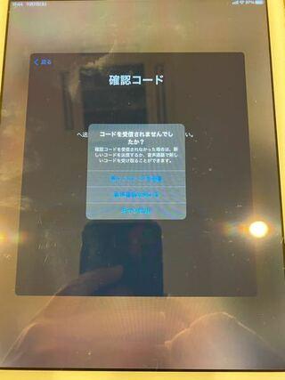 コード ipad 確認