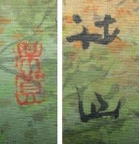 少し古い、彩色金閣寺の日本画にある落款です。 何と、判読すれば良いのでしょうか?