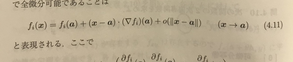 この式を使い全微分可能性を示したい時どのようにして示せばよいですか?