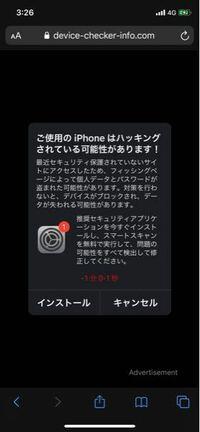 至急、返信ください!! エロ動画を見てて タブを消そうとおもったら これが出てました  タブの名前が パーソナルセーフティが リリースされましたと書いてありました これは詐欺ですか? iOSのバージョンが 1番...