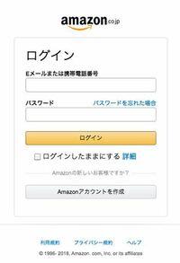 Amazonと語るところからAmazonアカウントを使用制限しています。ログインしてくださいとメールがきてログインしてしまいました。ログインしてすぐ怪しいのに気づきパスワードとメールアドレスは変更しましたが電...