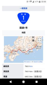 国道1号線の話。 私は三重県在住ですが、家の近くに国道1号線が通ってます。調べた結果、東京-大阪間を繋ぐ国道だそう。 〝国道の一番目〟がうちの近くに通っている事に感激しています(1号ですよ?しかも国道。凄いと思いませんか?)。 そもそも、どのように数字を付けていったのでしょうか?何か規則性があるのか?昔からある道は必ず若い数字なのか?ランダムなのか? 教えて~っっ!