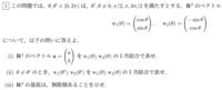 この問題の解き方を教えてください 線形代数 ベクトル空間