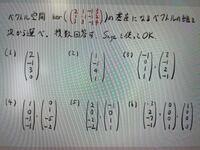 線形代数の問題でこの問題の解き方がわからないので教えてください