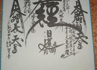 日蓮聖人の曼荼羅について教えてください。 こちらは仏具店で購入したものですが、日蓮のお名前のところに在御判とあります。 ということはこちらは日蓮聖人の直筆のコピーではなく、どなたかが書写されたものの...