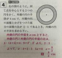 中学3年生数学相似の問題です。 写真が問題の回答なのですが、なぜ4:(4+5)=4:9で内側の円と外側の円の半径の比が求められるのでしょうか?  心優しい方のご回答お待ちしています。