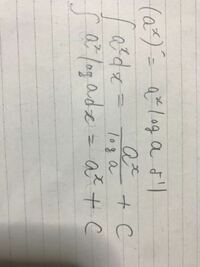 積分の公式で下二つの公式はなぜ同じなのですか?