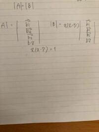 線形代数の行列式について Aは正則で|A|=|B|が成り立つとき、写真のような等式は成り立ちますか?  よろしくお願いします。