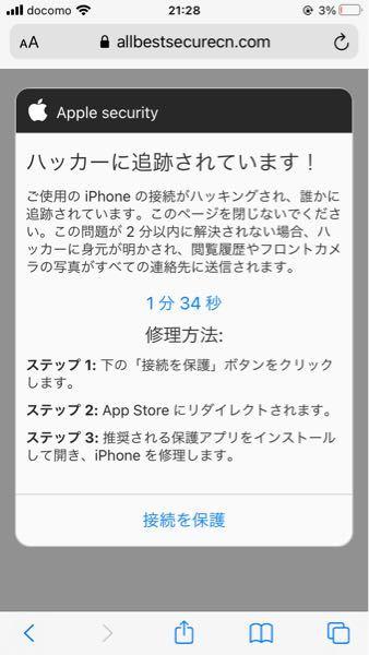 これってアプリをインストールした方がいいんですか?ハッカーに追跡されていると表示がされました。