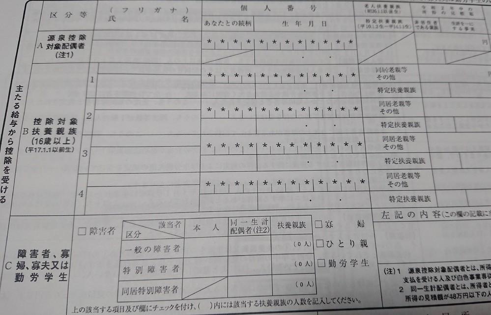 妻が育休中、年末調整の書類の書き方について。 正社員フルタイムで働いている妻が、令和元年12月...