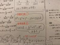 数学の余弦定理って2個あるじゃないですか。そのふたつの余弦定理ってどうやって使い分けるんですか??