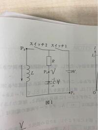 この回路でスイッチ1を閉じてコンデンサーを充電した後スイッチ1を開いて、スイッチ2を閉じたとき、コンデンサー上方向に電流が流れるから抵抗で電圧降下が起きて、P3の電位はP2の電位より常に大きいですよね?