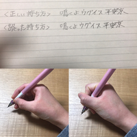 ペンの持ち方について質問です。 私はもともと変な持ち方をしていたのですが、 長時間書いていると人差し指がこわばったり腕が疲れたり、シャープペンの芯が頻繁に折れたり、といろいろと問題があったので、 ネットで調べた正しい持ち方に一年くらいかけて矯正しました。 (最初はうまく力を入れることができず、字とも呼べないものになってしまっていたので、時間をかけての矯正になりました)  正しい持ち方で書くと...