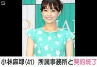 小林麻耶さん(41)11月12日に 番組降板を発表。所属する生島企画室がHPで12日付で小林麻耶さん(41)との 契約を解除すると発表した 元アナウンサーだったのに 古巣のTBSは出禁になるんですか?!