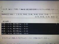 javaでdouble型のfor文を用いたBMIの計算プログラムを教えてください
