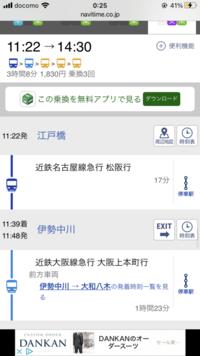 電車で切符を買うのに手間がかかるので、ICOCAを買おうと思います。電車自体あまり乗ったことがないので、全然使い方が分からないのです。 この画像のように行くと1830円かかるとありますが、2000円ICOCAにチャー...