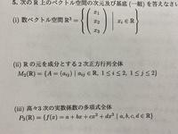 線形代数学の問題で、基底と次元というところを勉強しているのですが、いまいちよくわかりません。 3つの問題があるのですが、1つでも構いませんので教えていただけるとありがたいです。説明もありだとうれしいで...