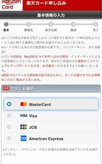 専門学生です。 楽天カードを申し込もうと思ってるのですが、どのブランドがいいのでしょうか?