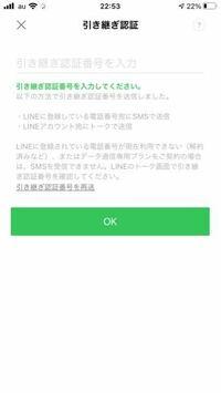 LINEの引き継ぎに関して 先日iPhone 7が壊れてしまい、auで一度解約し、新しく契約し直してSE2にしました。(店員さんにおすすめされたので解約→新規契約しました) iCloudのバックアップでアプリ等も復元できたのですが、LINEの引き継ぎ画面で前のiPhoneに確認の認証番号を送信しましたというところまできているんですが、前のiPhoneは壊れて画面さえつかない始末なので確認もで...