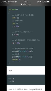 C言語のポインタ変数について。  画像だと、最後のprintfで「p=20」となってますが、「*p=20」じゃなくて良いんですか? もし、「p=20」が正解なら理由を教えてください。  自分は「p=」だと「%d」はiのア...