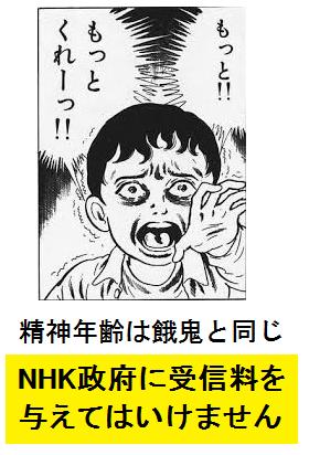 NHKは国会中継を毎日やれ! 大事だろうが そのくらいのプライオリティも分からないのか! ご意見ください
