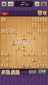 百鍛将棋はレベルが高いというのを知恵袋で見かけたのでプレイしてみましたが、七段でもアマ3級~2級の実力しかないようです。やはりウォーズやクエストと比べてレベルは低いですか?
