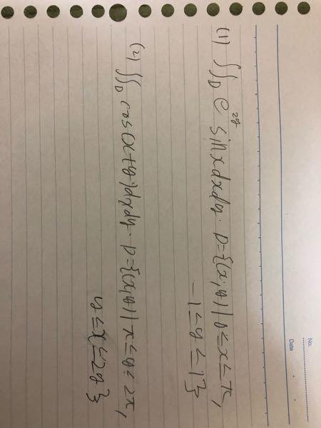 二重積分 次の二重積分の値も求め方を教えて頂きませんか?