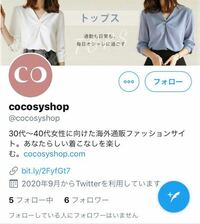 ネット通販サイトの偽物かどうかの見分けについて。 このcocosyshop(https://m.cocosyshop.com)という通販サイトが気になっています。  ネットで「口コミ」や「安全性」や「詐欺」など思い当たる単語で調べては見...