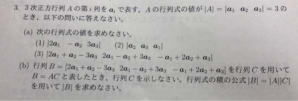 行列の問題です。 (a)(3)と(b)がわかりません。 どなたか教えていただきたいです。 よろしくお願いいたします。