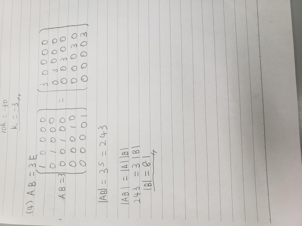 5次の平方行列A,Bは AB=3E, |A|=3を満たす。 |B|を求めよ。 これの答えが1になるようなんですが、自分の解き方がどこが間違っているのか教えてください。