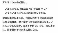 なぜアルミニウムの式量は60であるのでしょうか?どうやって60って求めたんですか?原子量がそのまま式量になるのなら27ではないのですか?