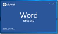 ワードファイルを、常時office365のワードアプリ(添付画像)で開くにはどうしたら良いでしょうか? 以前まではWordファイルを開くと、自動でoffice365アプリで開けたのですが、自動でWord2007で開いてしまいます。...