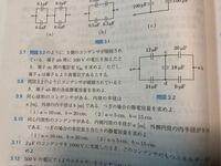 コンデンサ 静電容量 電位差 この写真の問3.7と3.8について教えてください。  この教科書には解答しか載っておらず、順に27.8[V]、16.6[μF]です。