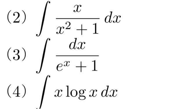 次の式の不定積分を教えてください。