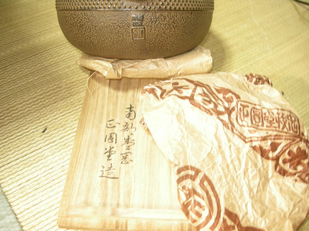 鉄瓶が出てきて、桐箱には、正園堂の字と印が有るのですが、中身の鉄瓶は未使用ですが、色々調べて見たら、渓泉の銘がありました。 正園堂茂忠の包み紙で包まれていました。 だけど渓泉は、三厳堂の鉄瓶みた...
