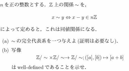 大学数学における、同値関係についての質問です。 わかる方、ご教示お願い致します。