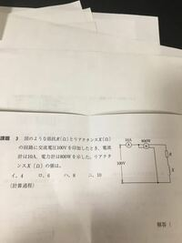 現在第1種電気工事士の筆記試験合格に向けて通信教育を受けているものです。 以下の電力計を用いた回路の計算がわかりません。 お教え願います。