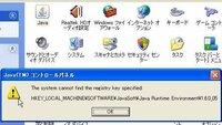 コントロールパネルでJavaを選択するとエラーっぽいものが出てきます Javaインストール後(再起動後)、コントロールパネルのJavaをダブルクリックすると  the system cannot find the registry key specified:...