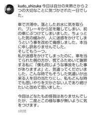 工藤静香 追突事故 予防線張ったな?!