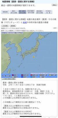 南海トラフ地震と関係ありますか? 震源地がなんだか南海トラフの辺りのような気がするんですけど。 誘発されたりしないですよね?