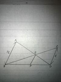 この図で、AB,CD,EFは並行です AB=12cm,CD=8cmのとき EFの長さを求めなさい。  この問題の答えが4.8cmになるのですが何故ですか? 解説が書いてなくて教えてくれる方助けてください!