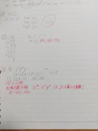 問.20の倍数で、正の約数の個数が15個である自然数nをすべて求めよ。 という問題の解説を読んだのですが、うまく落とし込めなくてもやもやしています。 詳細な解説をお願いしたいです(*>д<)  ↓□90番です 解...